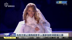 乌克兰禁止俄残疾歌手入境参加欧洲歌唱大赛