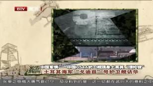 20150601-中国054A护卫舰现身土耳其