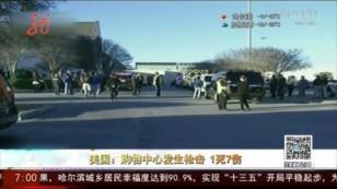美国:购物中心发生枪击 1死7伤