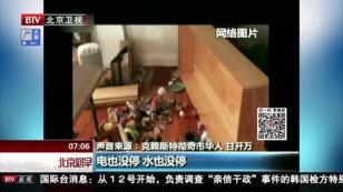 新西兰地震尚未接到中国公民伤亡报告
