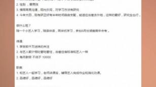 网曝TFBOYS招募学习助理 每月酬劳至少1万
