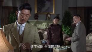《富滇风云》第1集剧情