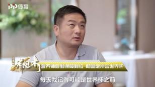 《老炮来了》第4期 杨璞预测世界杯
