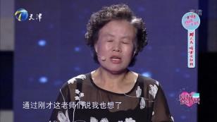 20181113-四十年婚姻妻子心存委屈海报