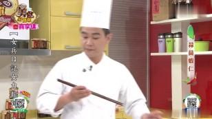 20190507-番茄老鸭汤配蒜苗虾仁
