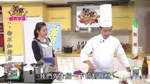 20190516-看大厨如何用羊腿和板条做出加长菜肴!