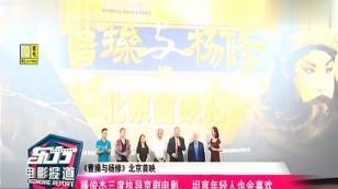 《曹操与杨修》北京首映