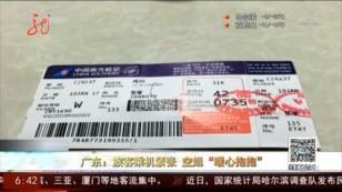 """广东:旅客乘机紧张 空姐""""暖心抱抱"""""""
