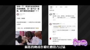 20190823-油腻女明星排行榜!热巴杨紫做作样赶超黄晓明?