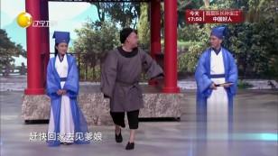 20181110-文松寻爱求复合 备胎晓峰送祝福