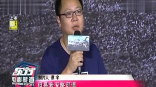 20180901-《藏北秘岭-重返无人区》北京首映