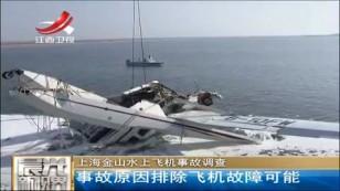 上海金山水上飞机事故调查
