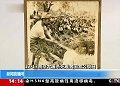 16张照片 京字第一号罪证
