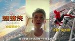 蜘蛛侠:英雄远征(荷兰弟宣布延长上映)