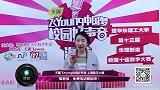 2015天翼飞Young校园好声音歌手大赛-上海赛区-HL262