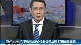 东芝谈判将PC业务售予华硕 联想有意竞购