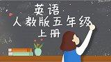 精通英语5年级上My father is a writer5