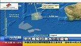 广东早晨-20140402-马航MH370