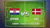 克罗地亚VS丹麦盘口预测:克罗地亚让半球盘险胜丹麦