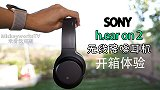 Sony h.ear on 2(WH-H900N)体验