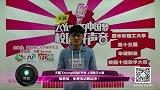 2015天翼飞Young校园好声音歌手大赛-上海赛区-HL136