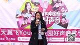 2015天翼飞Young校园好声音歌手大赛-上海赛区-JR019-张雪-心愿