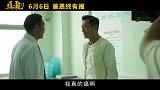 追龙2-预告片合集