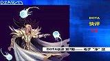 Dota-20110503-DZ制作DOTA快评第七期电子净技