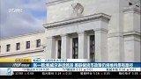 鲍威尔讲话鸽派,美联储贷币政策或维持原有路径