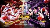 CBA官方发布总决赛宣传片:辽粤开战 距离冠军只差两场!