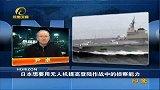 新视野-20130115-日本拟采购美国RQ-21A舰载无人机 强化海上侦查