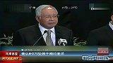 聚力守护-20140325-马来西亚:确认MH370坠毁于南印度洋[超级新闻场]
