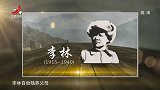 """被贺龙称赞的""""女英雄""""李林传奇一生,让日寇闻风丧胆!"""