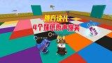 迷你世界:2位公主同台PK!一起跳彩色方块,4个妹子原声爆笑