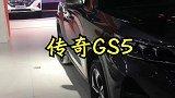 成都车展,传祺GS5