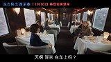 东方快车谋杀案(定档预告链接)