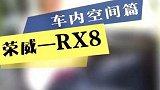荣威RX8车内空间篇