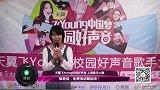 2015天翼飞Young校园好声音歌手大赛-上海赛区-zf086-贺玉洁-夜曲