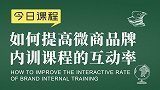 微商品牌运营胡小胖:如何提高微商品牌内训课程的互动率 - 微