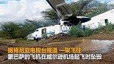 【肯尼亚】航班在威尔逊机场起飞时坠毁 有人员受伤