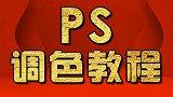 PS教程:CMR调色讲解 淘宝美工教程 PS调色教程
