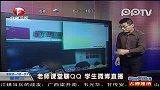 学生微博直播老师课堂聊QQ