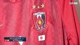 2019亚冠1/8决赛首回合录播:浦和红钻VS蔚山现代(刘洋 丁喆)