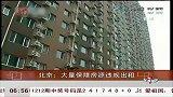 北京:大量保障房源违规出租
