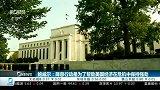 鲍威尔:降息行动是为了帮助美国经济在危机中保持强劲