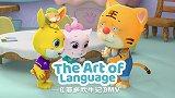 《The Art of Language》
