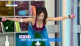 生活-艺正花(Ye JungHwa 芮呈和)健身 手臂减赘肉