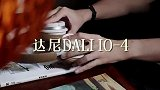 【视频分享】将35年音响技艺融入耳机——达尼IO4