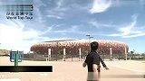 南非约翰内斯堡足球城球场