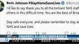约翰逊病情恶化 转入伦敦圣托马斯医院重症监护室